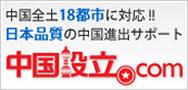 中国設立.com