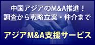 アジアM&A支援サービス
